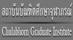 CGI-AF Scholarship, Thailand 2017