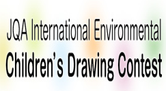 18th Children's Drawing Contest JQA 2017