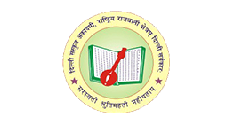 Sanskrit Research Essay Writing Competition 2017-18